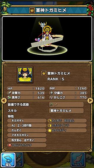 モンスターNo.697 ライブラリ1枚目