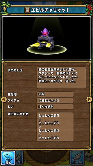 モンスターNo.468 ライブラリ2枚目