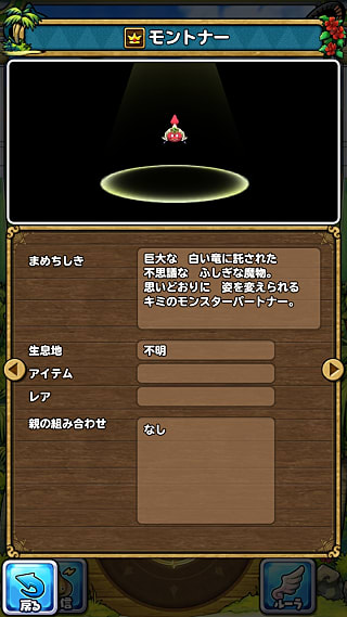 モンスターNo.001-5 ライブラリ2枚目