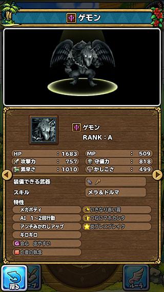 モンスターNo.632 ライブラリ1枚目