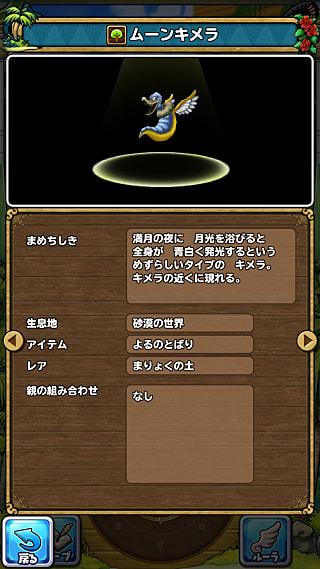 モンスターNo.231 ライブラリ2枚目