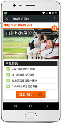 Pingan project mobile screenshot