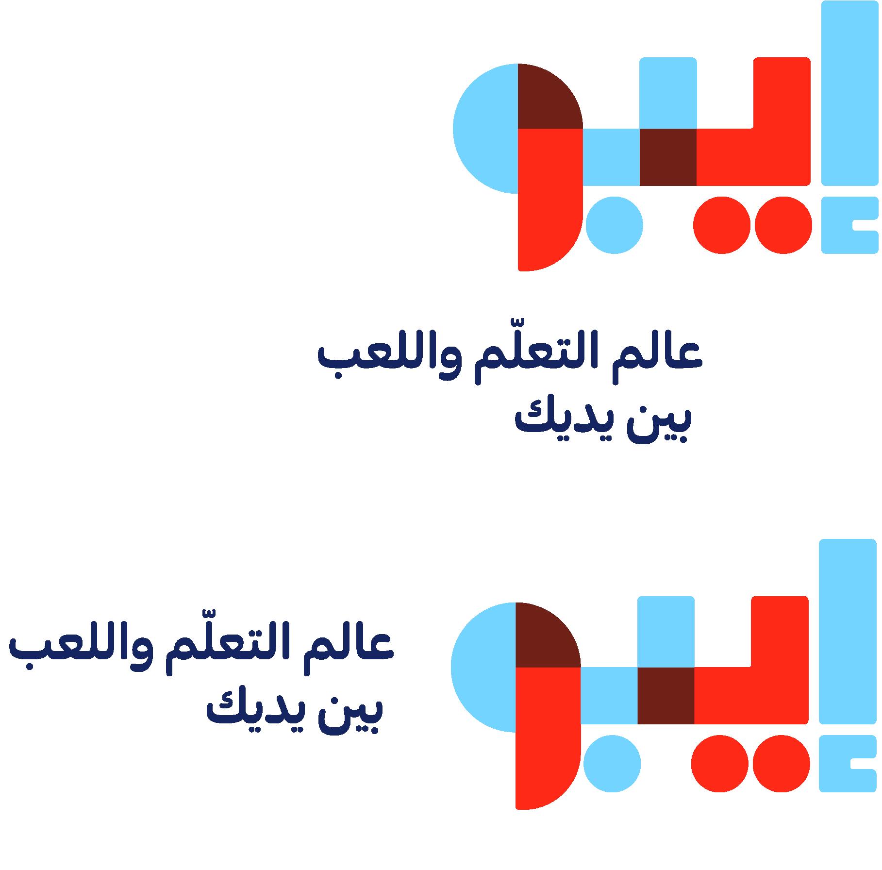 ebo_arabic_taglines