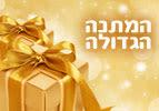 המתנה הגדולה!