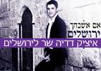 אם אשכחך ירושלים, הזמר איציק דדיה