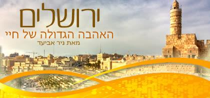 ירושלים, האהבה הגדולה של חיי