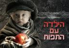 הילדה עם התפוח