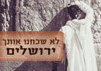 לא שכחנו אותך, ירושלים
