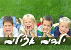 ילדים אצילים - פרשת השבוע וירא