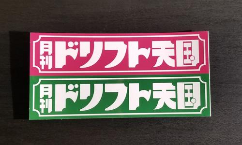 Drift Tengoku Kanji Stickers
