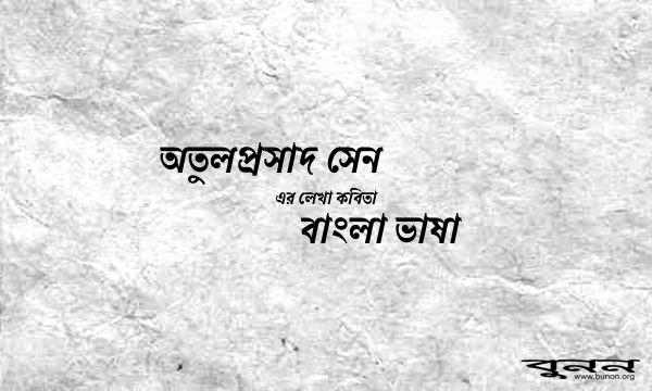 বাংলা ভাষা thumbnail