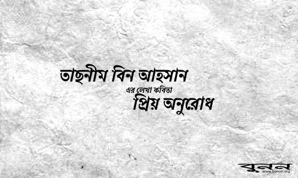 প্রিয় অনুরোধ thumbnail