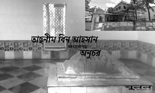 অনুচর thumbnail