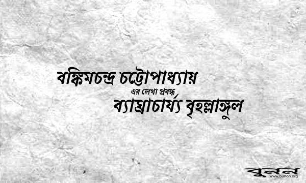 ব্যাঘ্রাচার্য্য বৃহল্লাঙ্গুল thumbnail