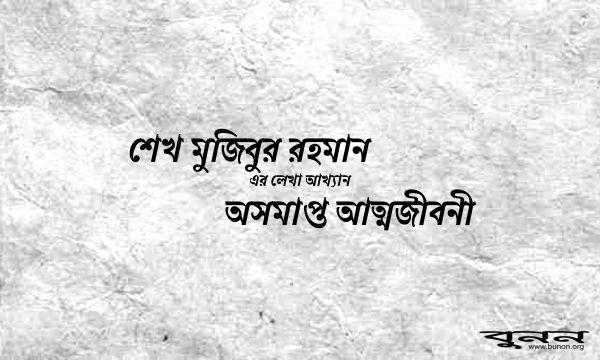 অসমাপ্ত আত্মজীবনী thumbnail
