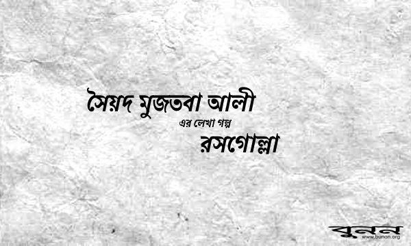 রসগোল্লা thumbnail