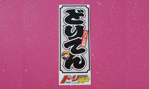Drift Tengoku BUTT Kanji Sticker Image