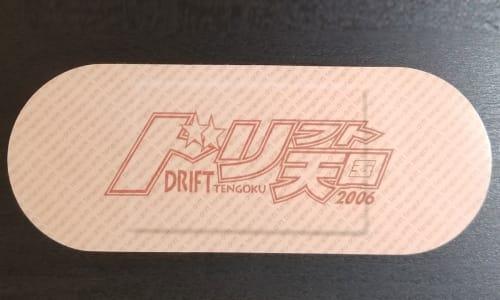 Drift Tengoku 2006 Band Aid Sticker Image