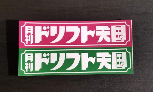Drift Tengoku Kanji Stickers Image