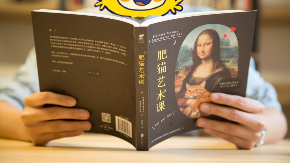 Vinicius, mascote do Rio2016, lendo um livro em japonês