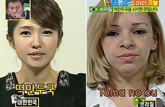 """Parece que tem prato coreano que chama """"TOMA NO CU"""""""