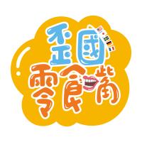 歪國零食嘴 logo