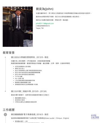 John Liu's CakeResume