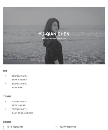 Yu-Qian Chen's CakeResume