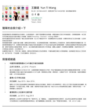 yunti's CakeResume