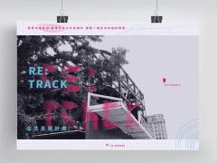 RE:TRACK 台北走音計畫 主視覺提案