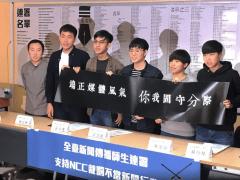 [師大新聞]大傳所學生發起全臺連署 捍衛新聞環境