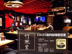 中壢資策會JAVA班_CA103G4_餐飲管理系統