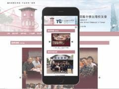 網頁開發 |培風中學台灣校友會