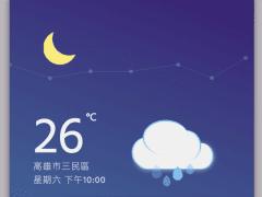 動態互動天氣盒子