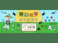 2018公關活動-菁彩美夢x聽米說夢想