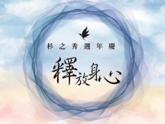 杉之秀2017周年慶活動視覺