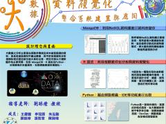 大數據整合系統建置資料視覺化