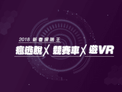 2018 新光探險王