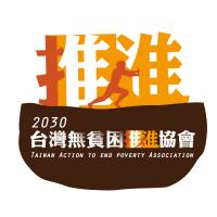 2030台灣無貧困推進協會
