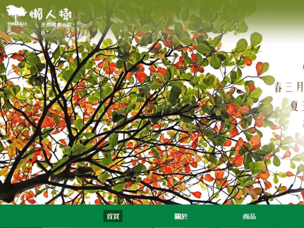 Lazy Tree Shop introduces JS+CSS – 羅聖鈞's Portfolio