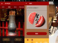 [Android] 應用App專題-財神抵家