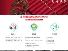 2015 台南正一當鋪RWD網站