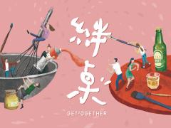 台南應用科技大學106級畢業展主視覺-插畫設計