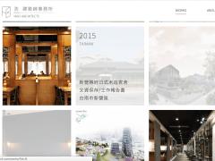 浩建築設計事務所 - 形象網站
