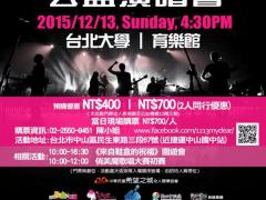 手指印樂團演唱會宣傳海報