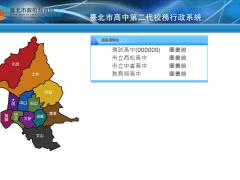台北市高中校務行政系統