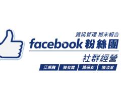 Facebook粉絲團社群經營