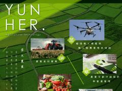 2018雲禾農業活動桌檔板海報
