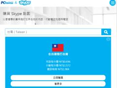 PChome & Skype 購買頁熱門撥打國家機制