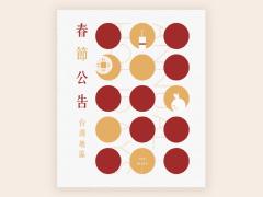 春節Banner